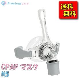【 即日発送 】小池メディカル CPAP マスク N5 S M L 治療用マスク シーパップ CPAP療法 SAS 睡眠時無呼吸 無呼吸症候群 無呼吸 グッズ 医療機器 医療用 治療 機器