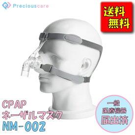 CPAP ネーザル マスク NM-002TM Mサイズ 国内在庫あり 治療用マスク シーパップ 無呼吸症候群 無呼吸 グッズ 治療 機器