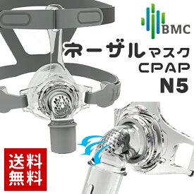 【 小池メディカル 】 CPAP ネーザル マスク N5 S M L 治療用マスク シーパップ CPAP療法 SAS 睡眠時無呼吸 無呼吸症候群 治療 器具 無呼吸 グッズ 医療機器 消耗品