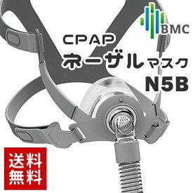 CPAP ネーザル マスク N5B S M L 治療用マスク 酸素マスク シーパップ CPAP療法 SAS 睡眠時無呼吸 無呼吸症候群 無呼吸 グッズ 医療機器 医療用 治療 ヘッドギアバンド付