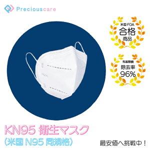 お試し【国内在庫有】KN95 マスク 1枚 米国 N95 同等 同規格 kn95マスク マスク 使い捨てマスク メルトブローン不織布 PM2.5 5層構造 3D 飛沫カット 花粉 防塵マスク メンズ レディース フリーサイ