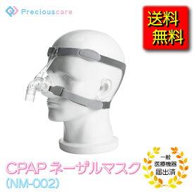 【 即日発送 】CPAP ネーザル マスク NM-002TM Mサイズ 国内在庫あり 治療用マスク シーパップ CPAP療法 SAS 睡眠時無呼吸 無呼吸症候群 無呼吸 グッズ 医療機器 医療用 治療 機器 販売