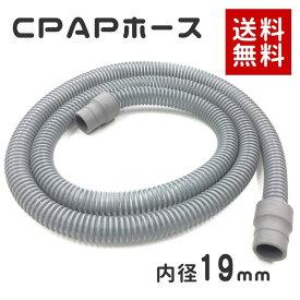 CPAPホース 送気チューブ tu-003 (内径19mm) CPAP 交換用 ホース CPAP治療 CPAP 治療用 シーパップ 睡眠 無呼吸症候群 交換用 送気 ホース 医療機器 無呼吸 グッズ 治療 機器 器具 医療器具 ※メール便配送