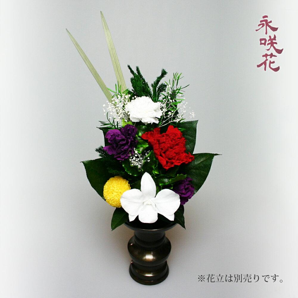 プリザーブドフラワー 仏花 永咲花 PSYH-02011 仏壇用 御供 蘭
