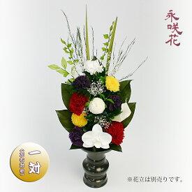 プリザーブドフラワー 仏花【一対】 永咲花 PSYH-02032 仏壇用 御供 胡蝶蘭
