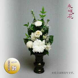 プリザーブドフラワー 仏花【一対】 永咲花 PSYH-02072 仏壇用 御供 菊