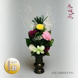 プリザーブドフラワー 仏花【一対】 永咲花 PSYH-02082 仏壇用 御供 蘭