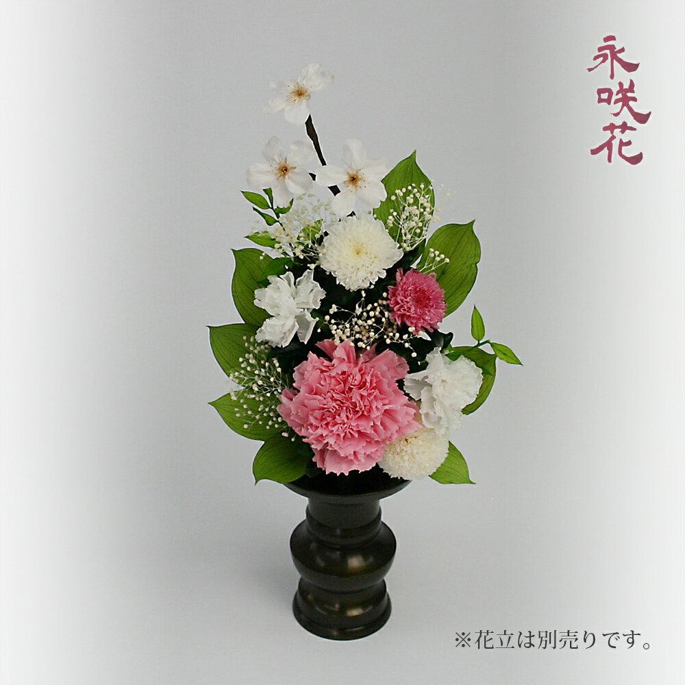 プリザーブドフラワー 仏花 永咲花 PSYH-02111 仏壇用 御供 桜