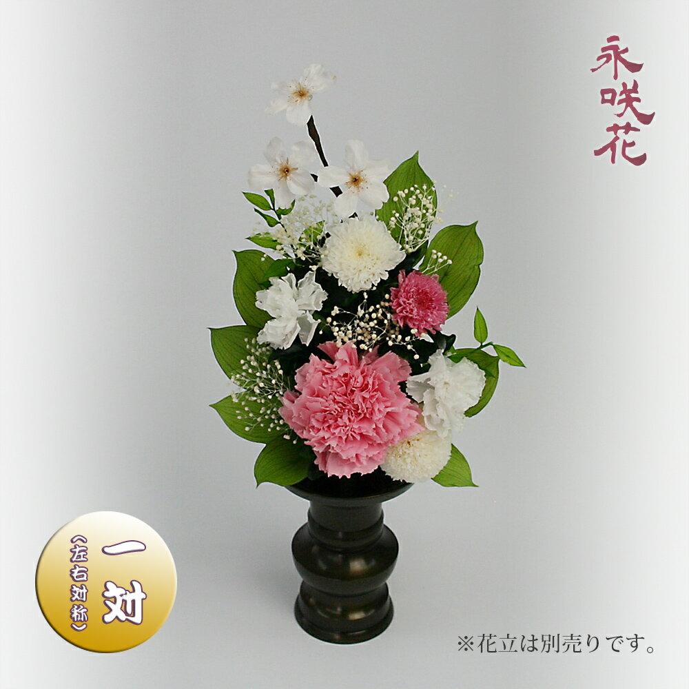 プリザーブドフラワー 仏花【一対】 永咲花 PSYH-02112 仏壇用 御供 桜