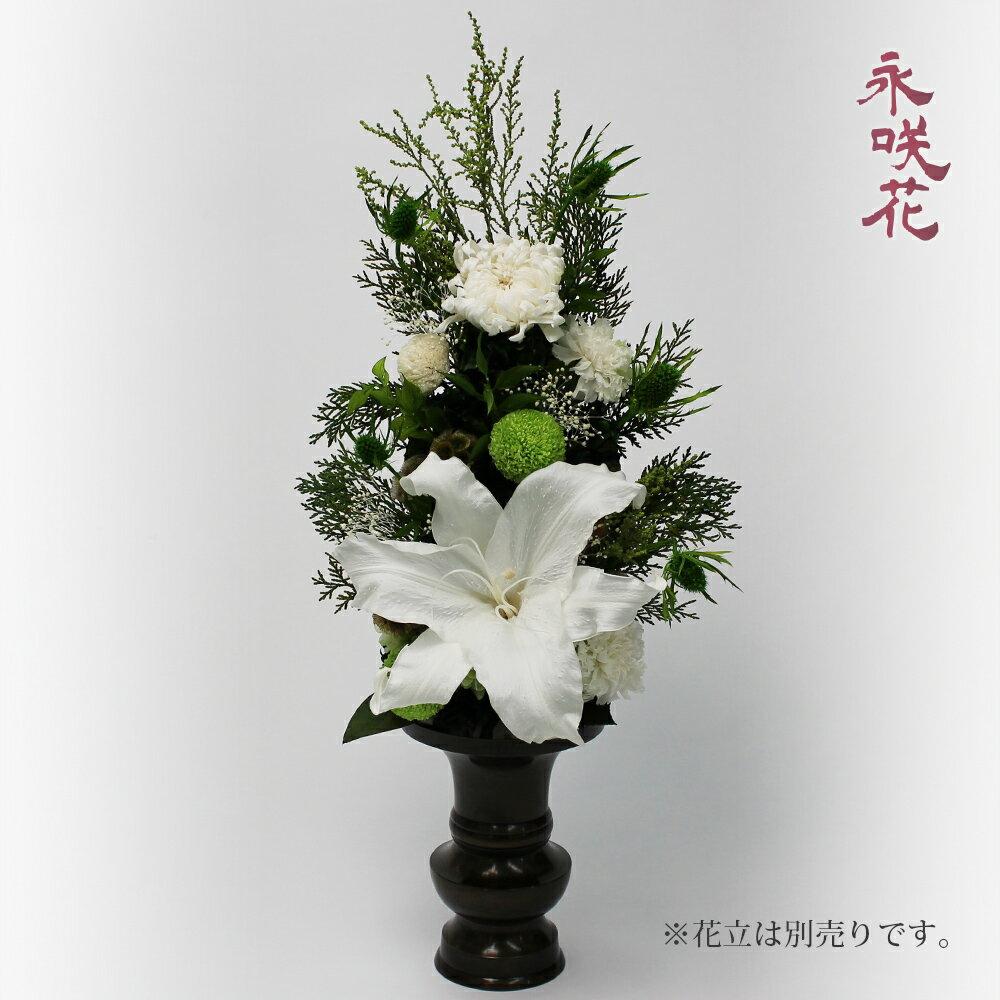 プリザーブドフラワー 仏花 永咲花 PSYH-02201 仏壇用 御供 カサブランカ