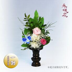 プリザーブドフラワー 仏花【一対】 永咲花 PSYH-02212 仏壇用 御供 トルコキキョウ