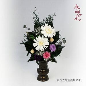 プリザーブドフラワー 仏花 永咲花 PSYH-02241 仏壇用 御供 ガーベラ
