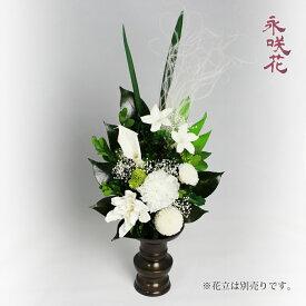 プリザーブドフラワー 仏花 永咲花 PSYH-02311 仏壇用 御供 クチナシ