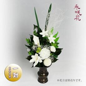 プリザーブドフラワー 仏花【一対】 永咲花 PSYH-02312 仏壇用 御供 クチナシ