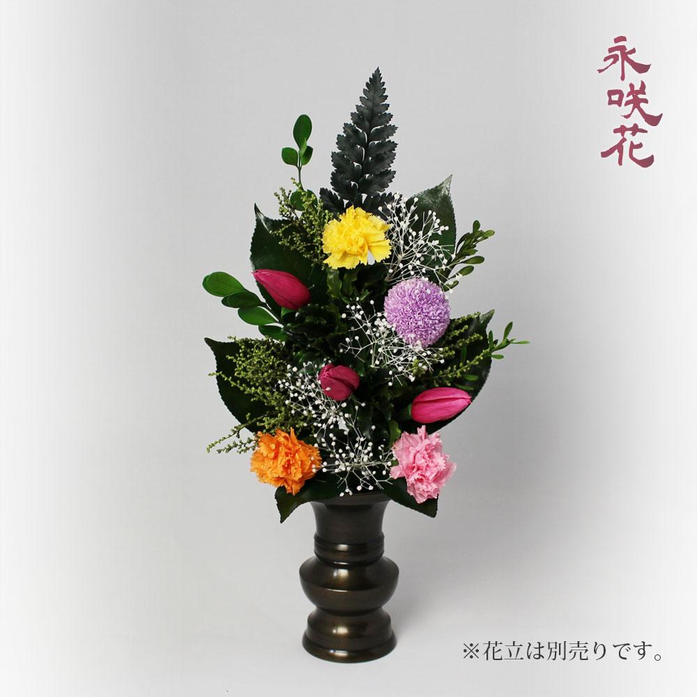 プリザーブドフラワー 仏花 永咲花 PSYH-02271 仏壇用 御供 チューリップ