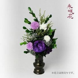 プリザーブドフラワー 仏花 永咲花 PSYH-02291 仏壇用 御供 芍薬