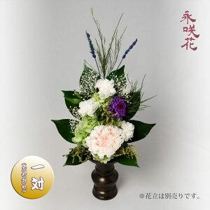 プリザーブドフラワー 仏花【一対】 永咲花 PSYH-02022 仏壇用 御供 菊