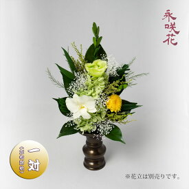 プリザーブドフラワー 仏花【一対】 永咲花 PSYH-02222 仏壇用 御供 トルコキキョウ
