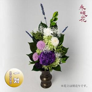 プリザーブドフラワー 仏花【一対】 永咲花 PSYH-02292 仏壇用 御供 芍薬