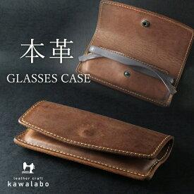 メガネケース 眼鏡ケース 革 名入れ 本革 レザー スリム プレゼント メンズ レディース おしゃれ シンプル コンパクト 退職祝い 母の日 プレゼント 実用的 父の日