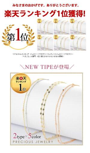 bracelet_l