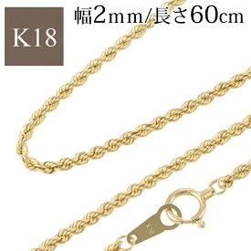 K18 メンズ イエローゴールド ホワイトゴールド パイプ ロープチェーン 2mm幅 60cm k18 ネックレス 18k ネックレス 18金 ネックレス 男性 女性 ロングネックレス 即日発送