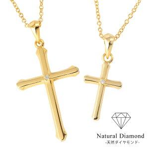 ペアネックレス 大人 シルバー925 2個セット ゴールド ダイヤモンド ペアペンダント メンズ レディース 人気 ブランド クロス 十字架 カップル シンプル かっこいい ペア ネックレス カップル