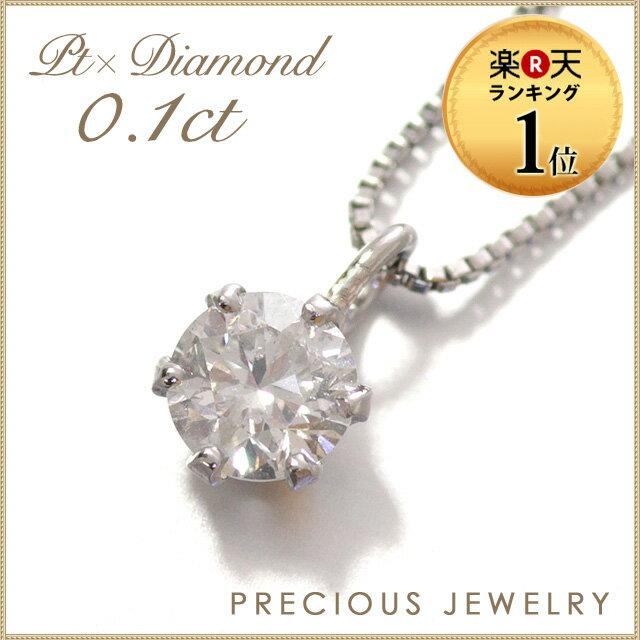 ダイヤモンド ネックレス 一粒 レディース プラチナ ダイヤ 0.1ct 【コンビニ受取対応商品】 あす楽