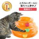 20%OFFクーポン配布中 猫 おもちゃ 一人遊び タワー ボール ペット用 猫用 ネコ ねこ ストレス解消 ひとり遊び くるく…