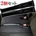 車 隙間 クッション 2個セット 隙間落ち防止 隙間埋めクッション ゴミ小物類の落下 防止 シート コンソール 隙間 座席…