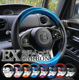 ハンドルカバー ステアリングカバー 3Dタイプ 軽自動車 sサイズ 光沢 リアルレザー カーボン おしゃれ 高級感 軽 コンパクト 汎用 ドレスアップ フリーサイズ 36.5cm〜37.9cm nbox カラバリ PDH221-228