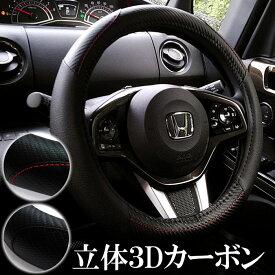 ハンドルカバー 軽自動車 普通車 sサイズ mサイズ ステアリングカバー リアルレザー 立体3Dカーボン フィット感 ブラック 黒 オシャレ 汎用 車 カーアクセサリー 車アクセサリー カー小物 車小物 車用品 PDH061-063