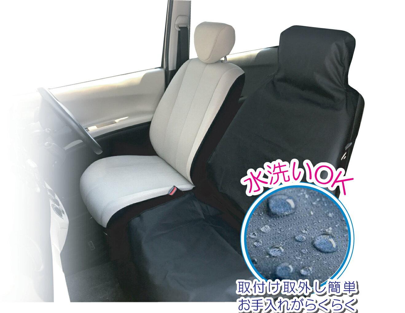 シートカバー 撥水加工 ブラック フリーサイズ 車座席 フロント用 1枚入り