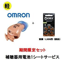 期間限定 オムロン耳穴式簡易補聴器 AK-15 補聴器用予備電池1シート(6個入)付き OMRON プレゼント 健康