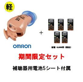 オムロン AK-15 補聴器用予備電池5バック付き 耳穴式簡易補聴器OMRON プレゼント 健康