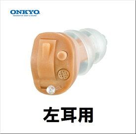 オンキョー ONKYO OHS-D21 左耳用 補聴器 耳穴式 耳あな デジタル補聴器 コンパクト 片耳 右耳 左耳 コンパクト 敬老 ハウリング抑制 集音器 集音機 おしゃれ メーカー