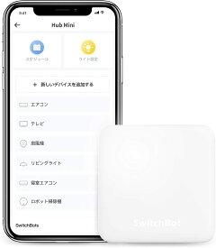 SwitchBot スイッチボット スマートホーム 学習リモコン Alexa - Google Home IFTTT イフト Siriに対応 SwitchBot Hub Mini