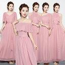ロングブライズメイドドレス くすんだピンク グレー マキシ丈 お揃いドレス ゲストドレス フォーマル パーティーワンピース お呼ばれ T…