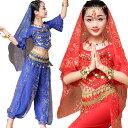 キッズ ベリーダンス衣装 子供 ブルー ローズ レッド インド民族 インド風 ステージ 女の子 ガールズ レッスン着 2点セット/3点セッ…