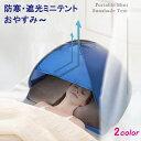 安眠ミニテント 快眠ドーム 2色選択 防寒 遮光ドーム uv対策 プライバシー対策 スマホが固定、操作可 保湿効果 乾燥対策 避難所でのプ…