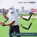 ゴルフ スイング練習 器具 フォーム矯正 ゴルフグッズ ゴルフ用品スイング スイング練習 シャロースイング 飛距離up …