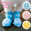 犬用雨靴 ドッグシューズ 犬用シューズ 雨の日 滑り止め 3色選べる 軽量 ペット用 くつ レイン ブーツ フローリング …