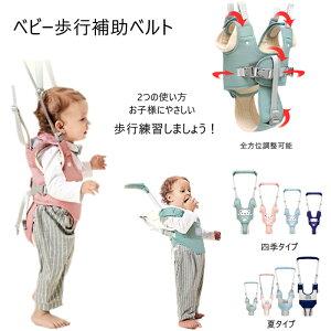 歩行練習 歩行器 歩行学習ベルト ベビー歩行補助ベルト メッシュ ハーネス 調整可能 キッズ 子供 幼児 赤ちゃん用 ウォーキングハーネス 迷子紐 ベビーウォーカー 補助具 ロープ 安全 転び