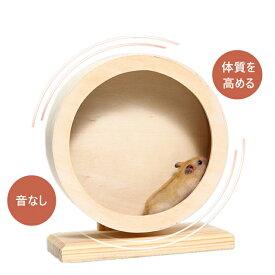 ホイール 回し車 小動物 ペット 木製 静音 遊具 ランニング ストレス解消 静か ゲージ マウス ハムスター リス ハリネズミ 小動物 おもちゃ