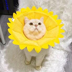 エリザベスカラー ひまわり型首輪 超可愛い 猫用 犬用 傷舐め防止 ヘルスケア 術後ウェア ソフト 柔らかい ネコ イヌ おもちゃ かわいい 向日葵 無地 ペット雑貨 安全素材で作り 安心感 4サイズ選択 ps405y