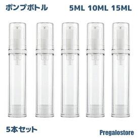 メール便送料無料 ポンプボトル アルコールジェル用ポンプボトル 5本セット 詰替ボトル 透明 as+pp空容器 75%以下アルコールやエタノールに対応のが可能 エタノール 対応 ボトル 詰め替え 容器 5ML 10ML 15ML