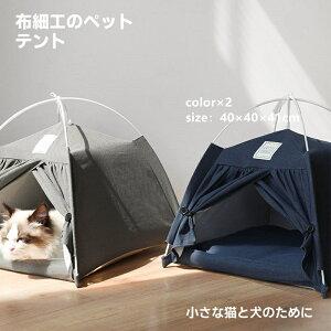寝床ペットテント ペットベッド 猫 犬 室内 クッション ソファ 小屋 クッション 洗える 四季対応 洗濯しやすい ひんやり クッション性がある 滑り止め マット