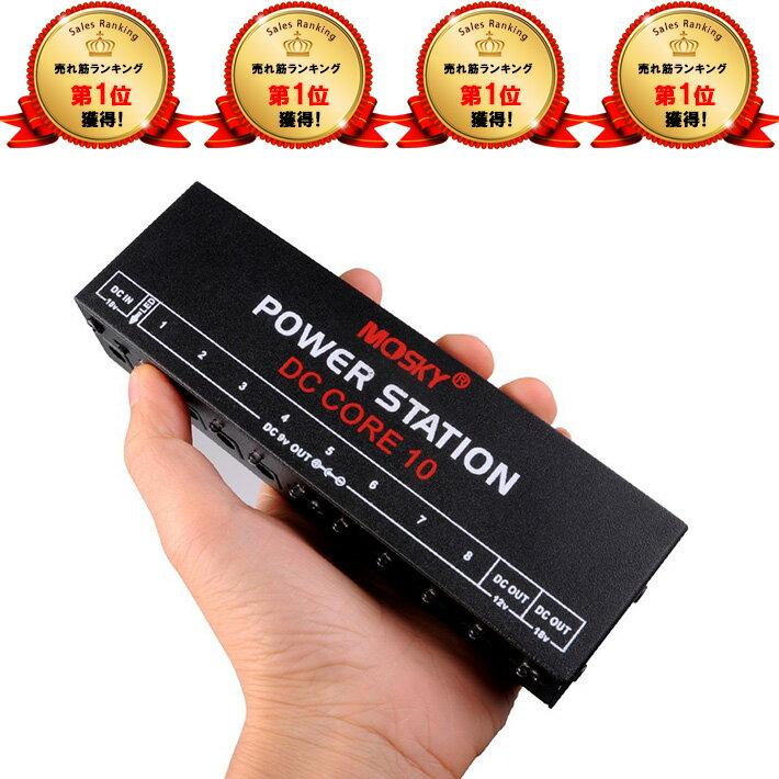 パワーサプライ MOSKY DC-CORE10 独立型【国内正規品/正規保証/日本語説明書】エフェクター 電源 power supply