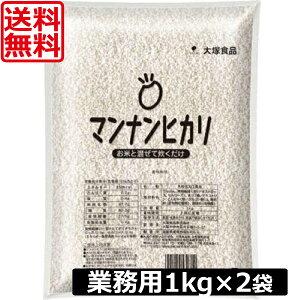 送料無料 大塚 マンナンヒカリ 業務用 1kg×2袋 カロリーオフ ダイエット 糖質制限