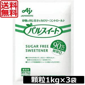 送料無料 味の素 パルスイート 業務用 顆粒1kg ×3袋